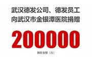 武漢德(de)發公司、德(de)發員(yuan)工向武漢市金銀(yin)潭(tan)醫院捐贈(zeng)20萬元