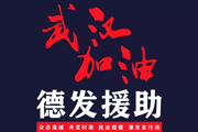 "奮戰(zhan)在武漢(han)疫(yi)情防控一線上(shang)的德發最美(mei)""逆行(xing)者(zhe)""(二)"