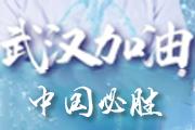 """奮戰(zhan)在武漢(han)疫(yi)情防控一線上(shang)的德發最美(mei)""""逆行(xing)者(zhe)"""""""